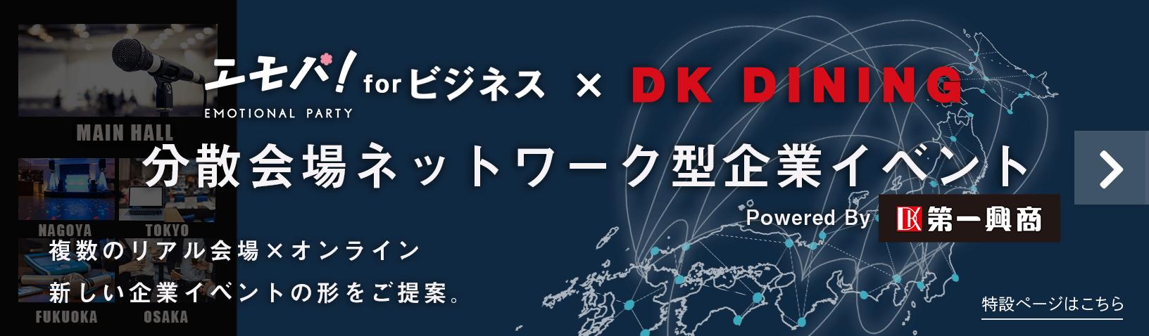 エモパ!forビジネス × 第一興商  分散会場ネットワーク型企業イベント