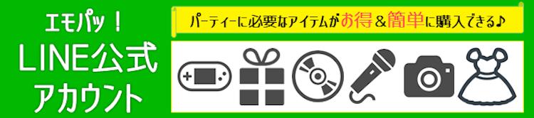 エモパッ!LINE公式アカウント