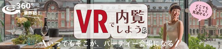 VR動画店舗一覧