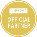 エモパッ! OFFICIAL PARTNER
