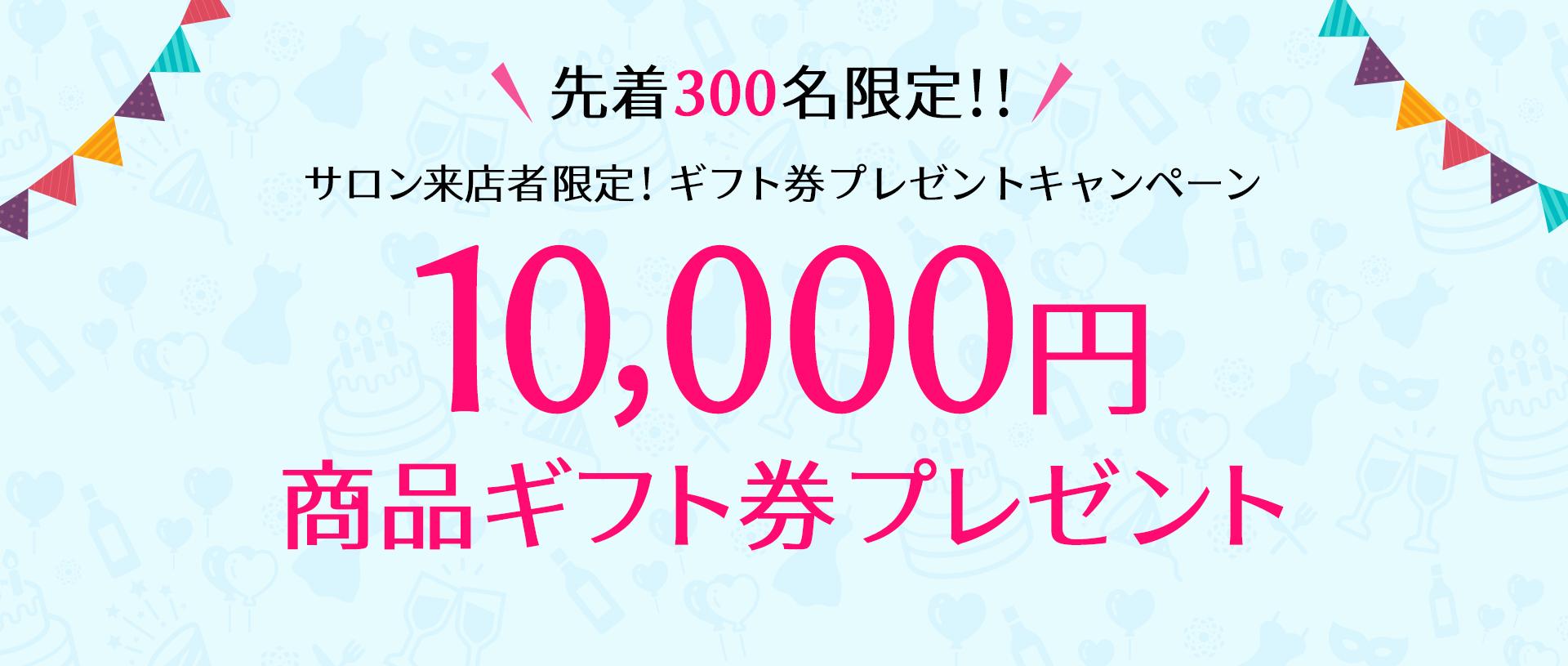 1,000円商品ギフト券プレゼント