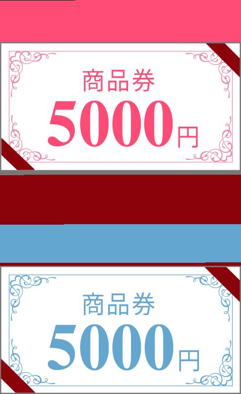 ご紹介した方にもご紹介された方にも5000円分の商品券分のプレゼント!