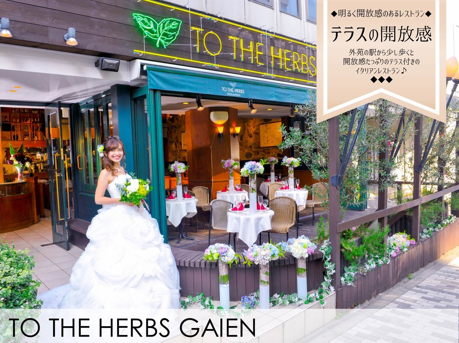 TO THE HERBS 外苑