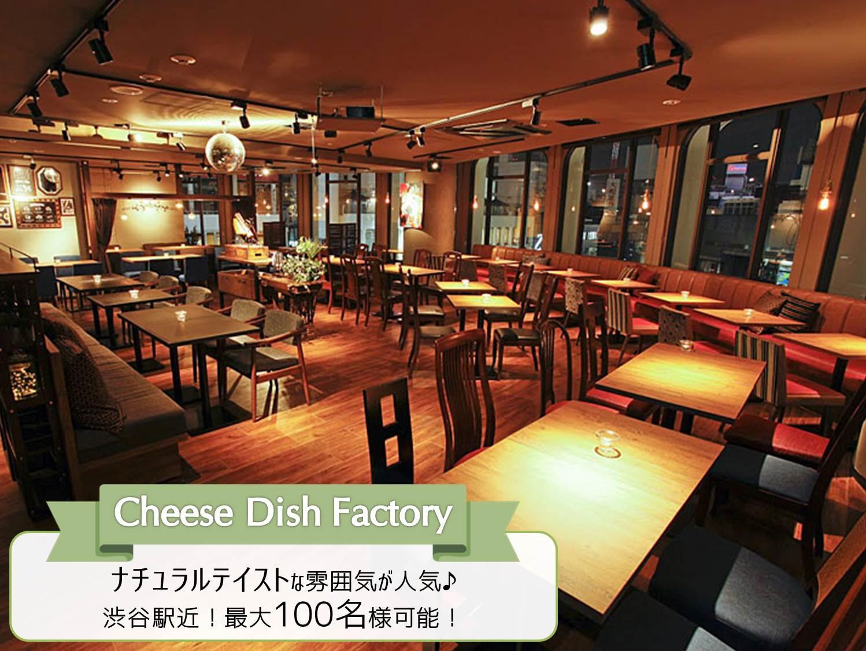 Cheese Dish Factory渋谷