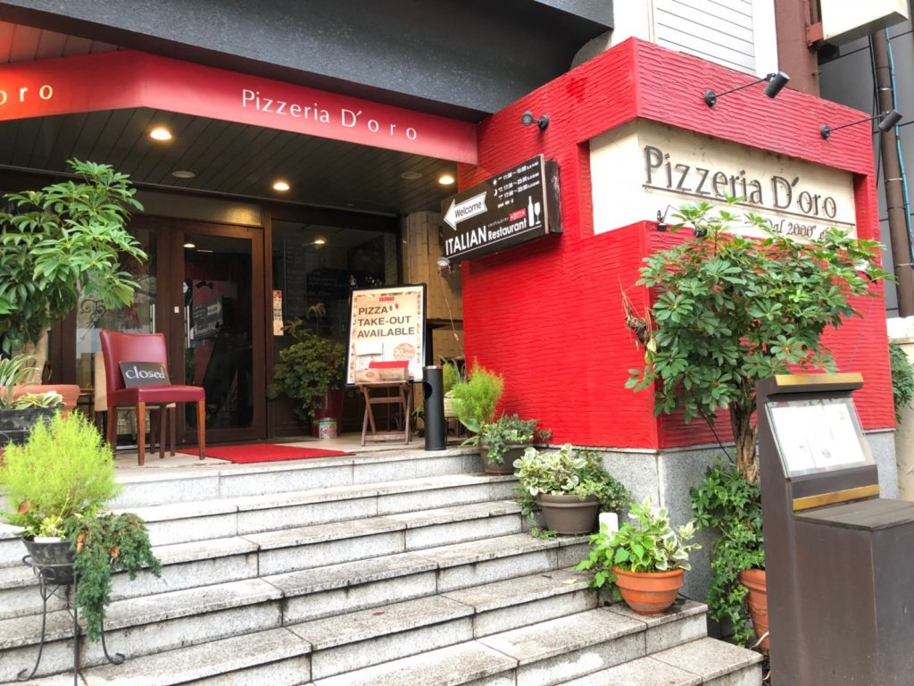 Pizzeria D'oro 恵比寿