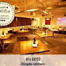 Hi's GINTO CHARCOAL GRILL 新宿三丁目店