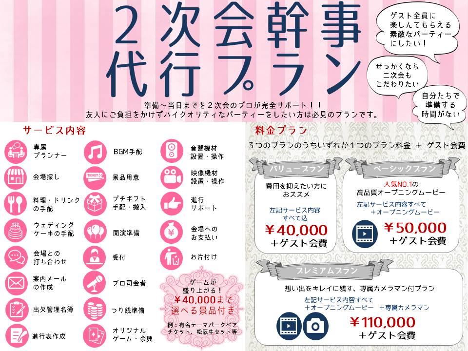 コンセプトウエディングレストラン GINZA ACB MEIEKI【銀座あしべ名駅】