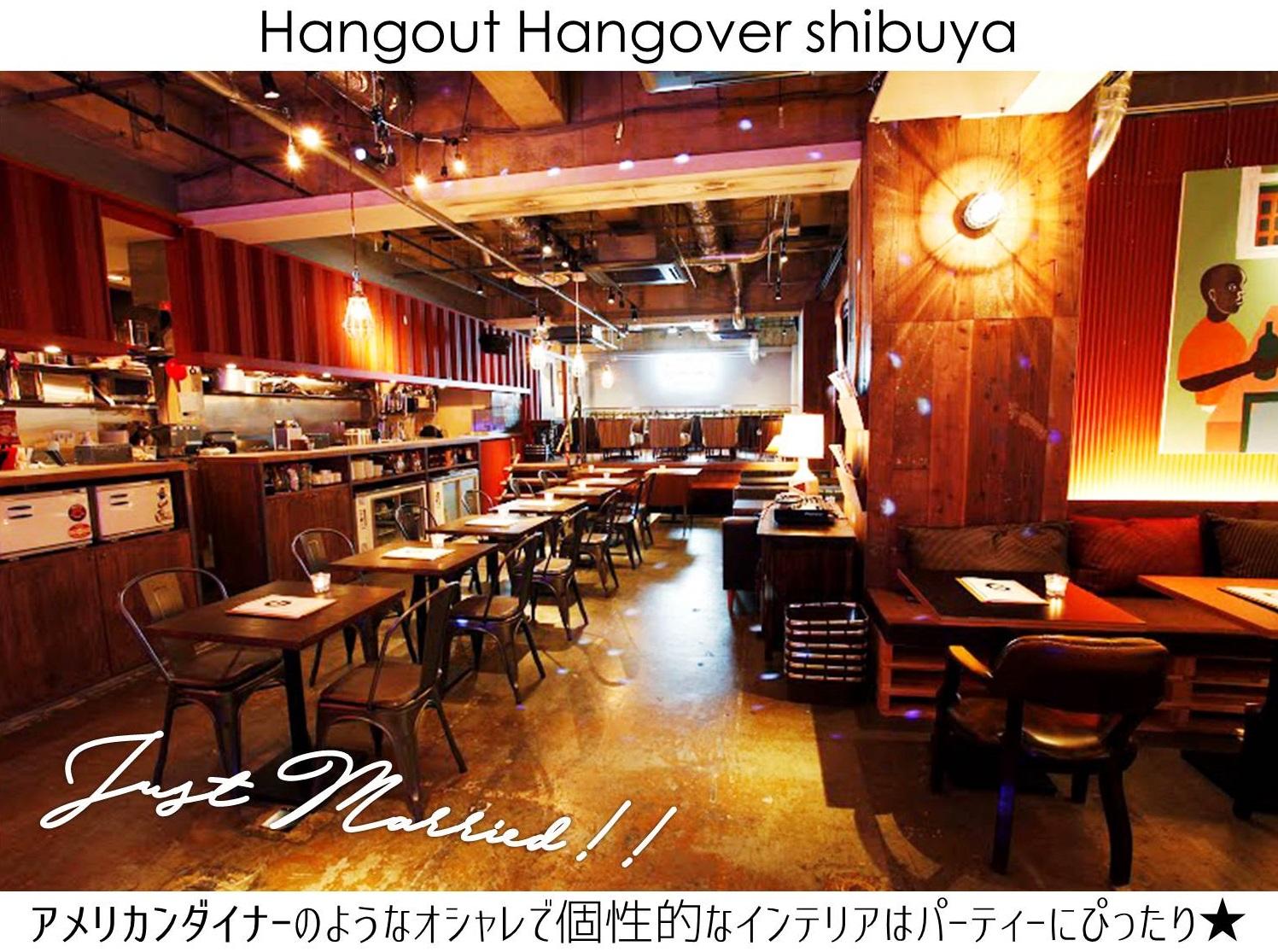 HangOut HangOver 渋谷