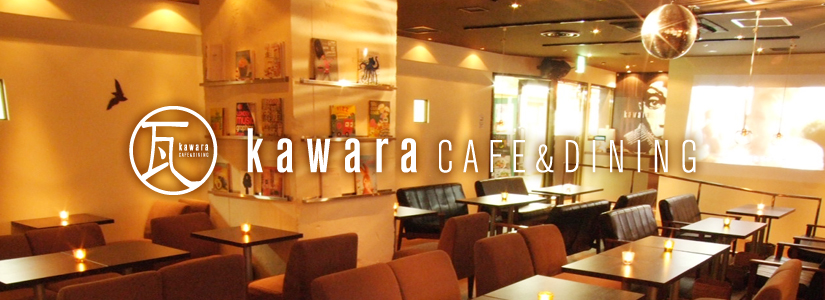 kawara CAFE & DINING 横浜店
