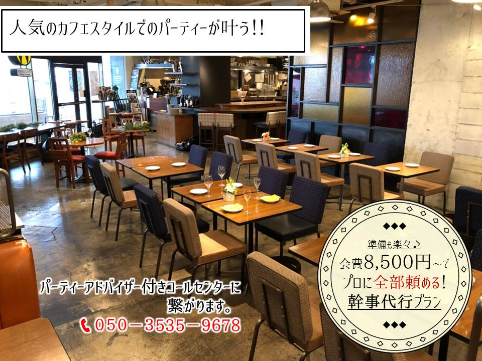 WIRED CAFE Dining Lounge Wing 高輪
