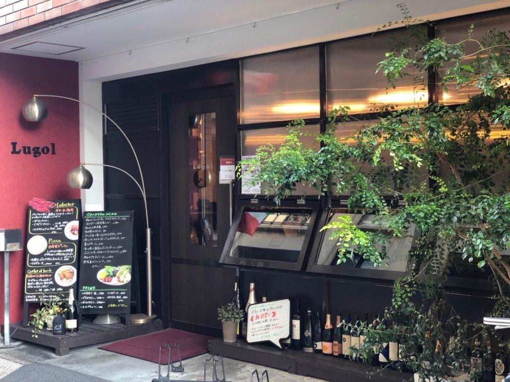 Italian Bar&Cafe Lugol
