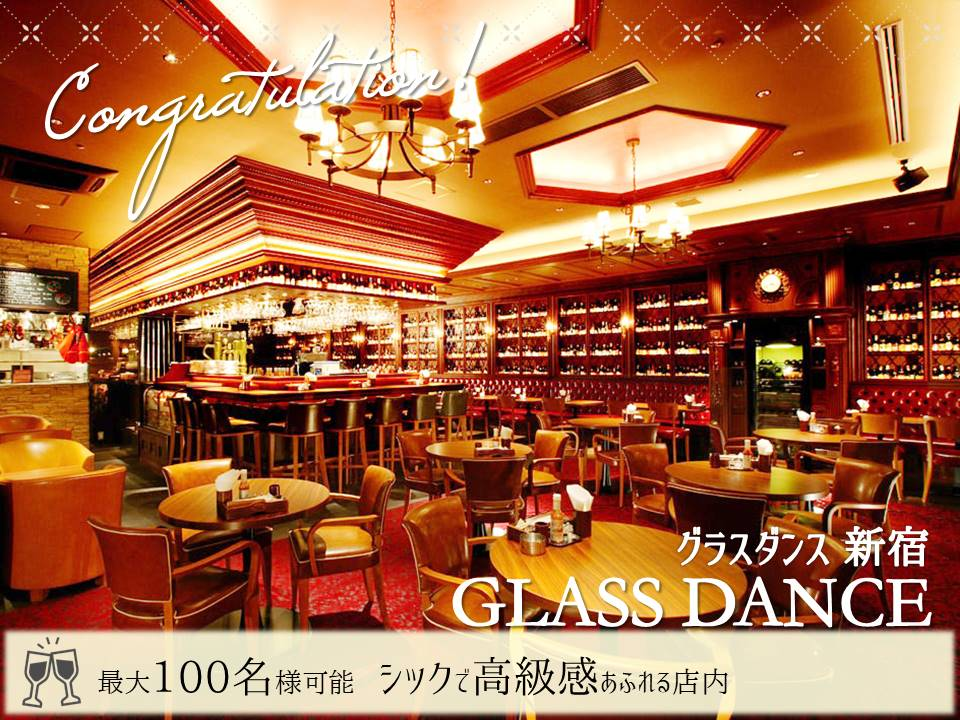 GLASS DANCE 新宿