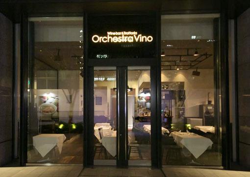 Orchestra Vino 大手町