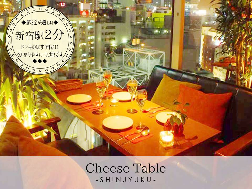 Cheese Table 新宿店