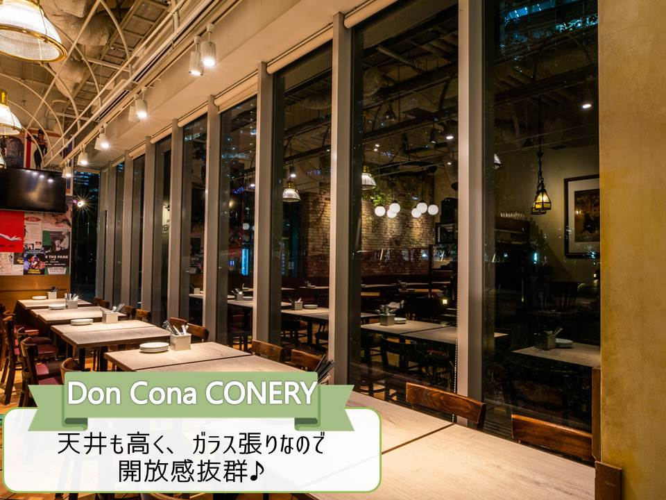 DON CONA CONERY 品川
