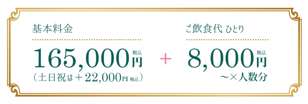 結婚式プラン料金②