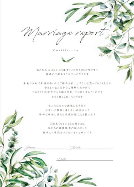 結婚報告証明書
