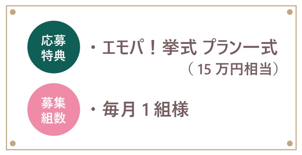 キャンペーン_応募特典