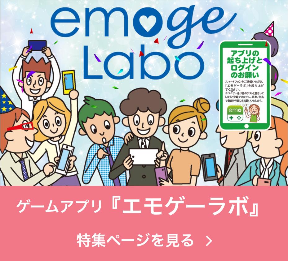 ゲームアプリ「エモゲーラボ」特集ページを見る